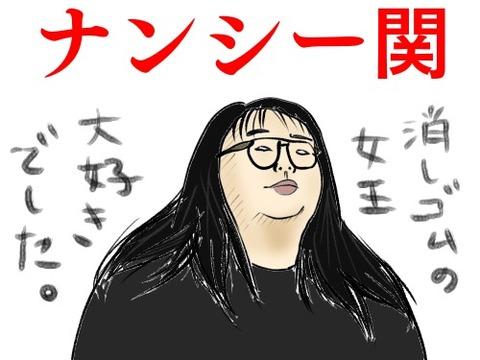 ナンシー関