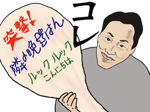 Yonesuke