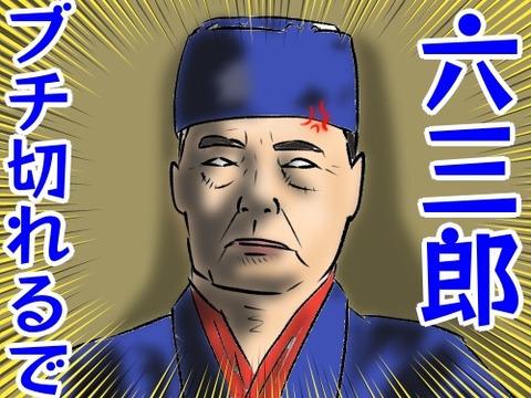 道場六三郎