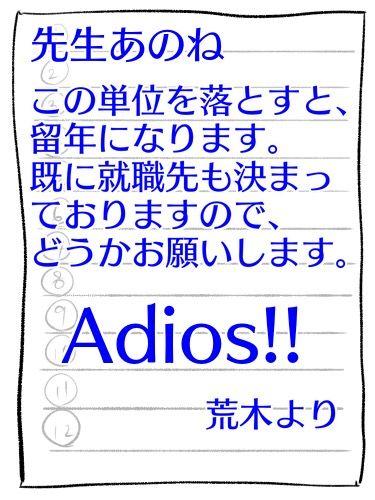 アディオス