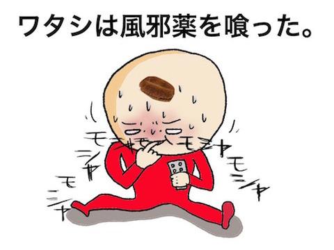 Kusuri