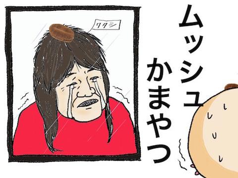 kamayatsu