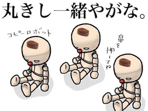 コピーロボット