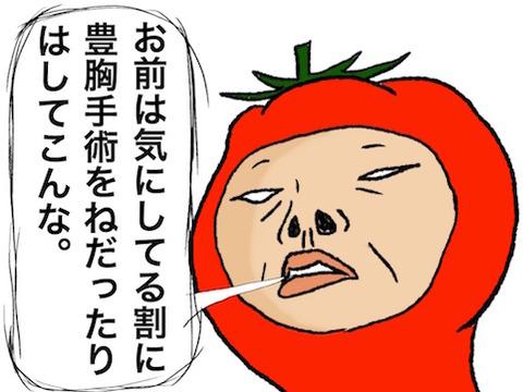 Tomato Look Dwn