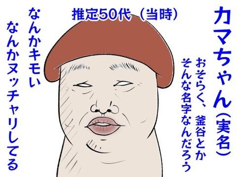 カマちゃん