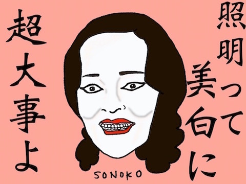 Sonoko