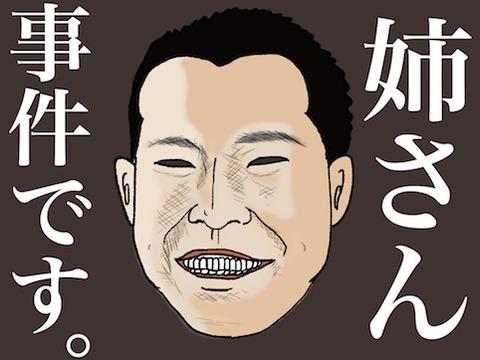 Takashima