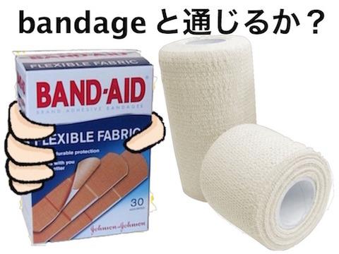 バンドエイド