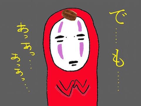 watakao