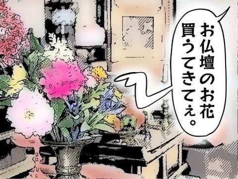 仏壇のお花