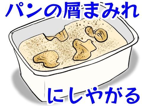 パンのクズ