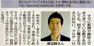 日経産業新聞掲載画像