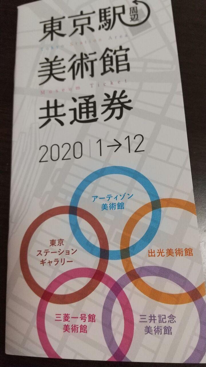 東京 駅 周辺 美術館 共通 券