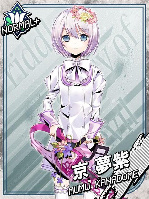 008 京夢紫02