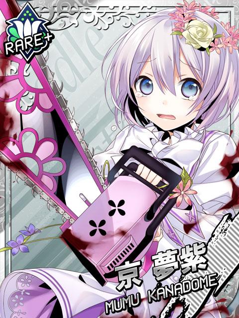 008 京夢紫04