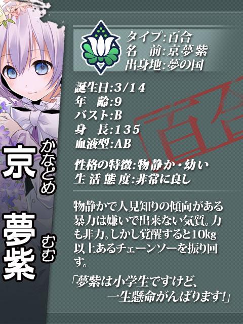 008 京夢紫