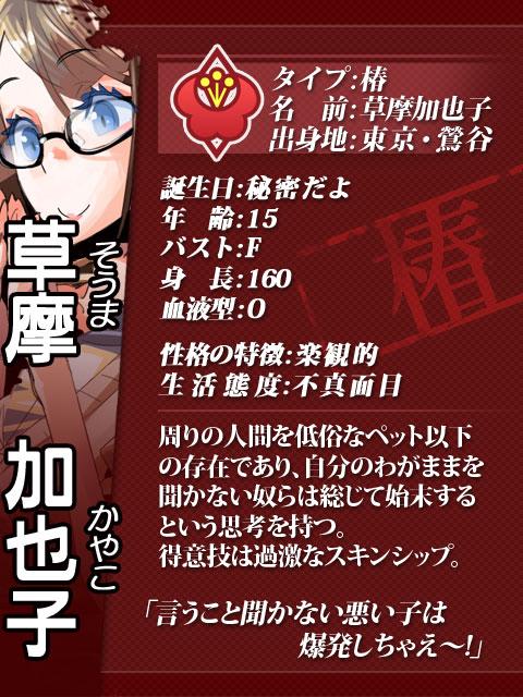 017 草摩加也子