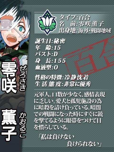 016 零咲薫子