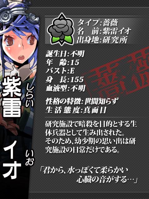 014 紫雷イオ