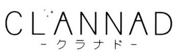 CLANNADロゴ