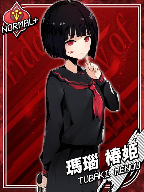 025 瑪瑙椿姫02