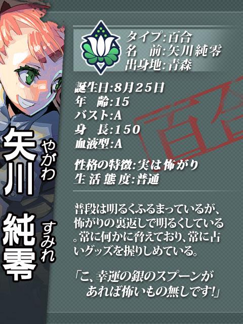 027 矢川純麗