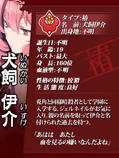 006 犬飼伊介