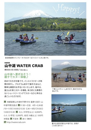 山中湖watercrab様 2