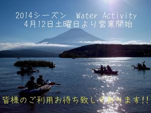 2014シーズン開始