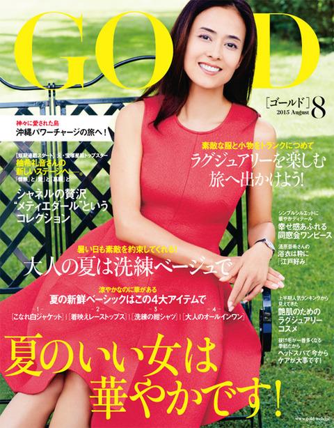 Gold 8月号
