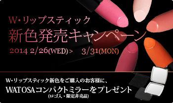 新色発売キャンペーン(350×210)