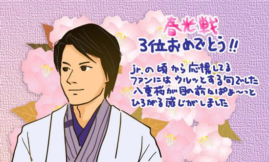 横尾 渉 ファン ブログ