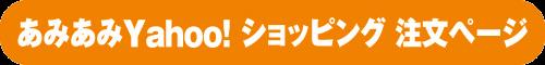 amiami03-1