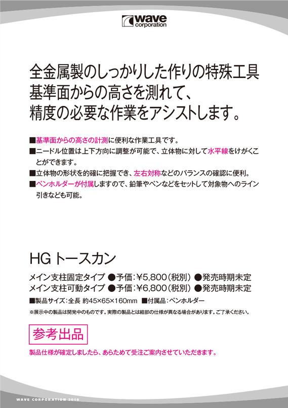 HS2019POP02_1