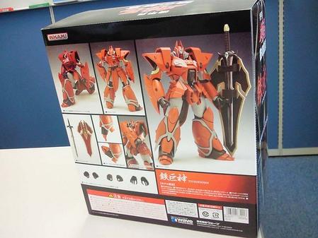 +box_tetsu_03