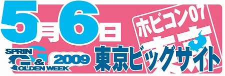 ホビコン07 TO☆KY☆OU