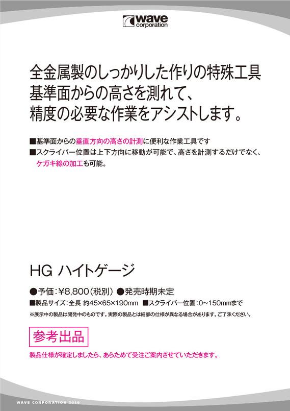 HS2019POP02_2