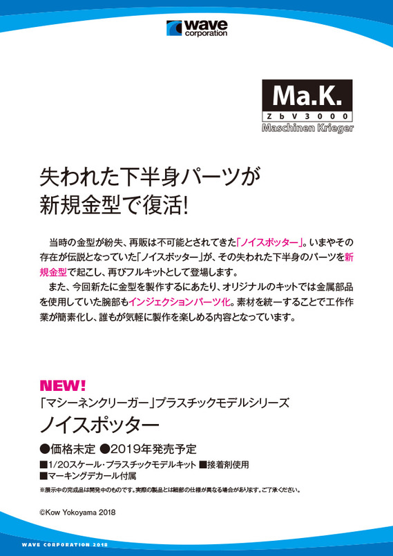 HS2018POP_mak03