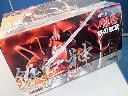 +box_tetsu_07
