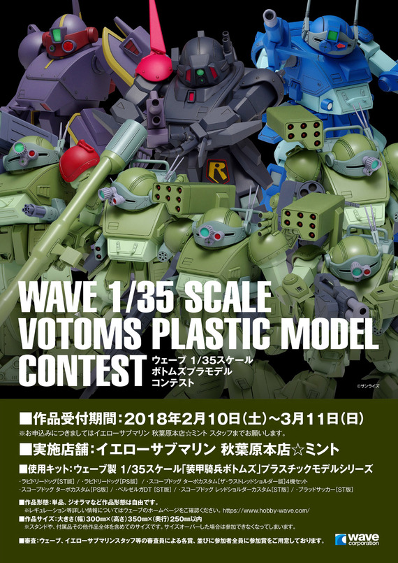 votoms_contest-1