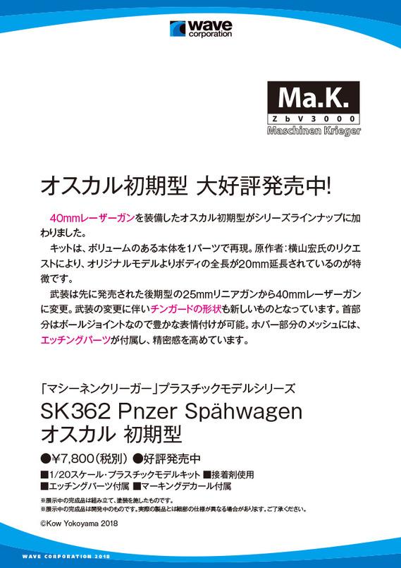 HS2018POP_mak02