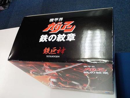 +box_tetsu_06