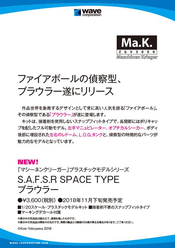 HS2018POP_mak01