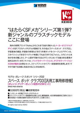 HS2013_POP_A5_Crab03