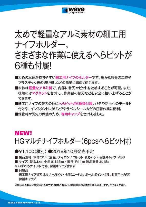 HS2018POP_ht2