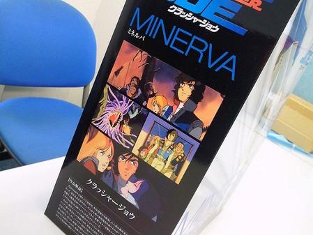 +box_minerva_03