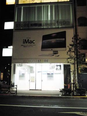 +apple_kichijoji
