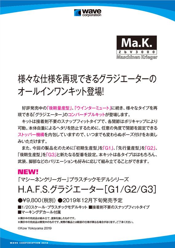 HS2019POP_mak3