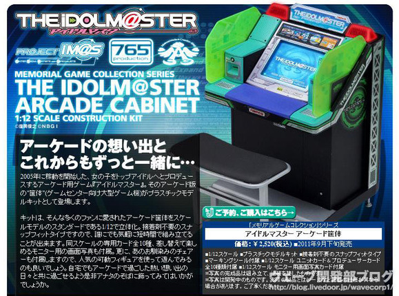 http://www.hobby-wave.com/LINE_UP/kit/imas/data/arcade_cabinet/index.html