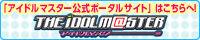 アイドルマスター公式ポータルサイトですよ、アイドルマスター公式ポータルサイト!!
